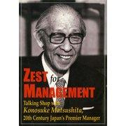 (英文版)松下幸之助の経営問答 Zest for Management(PHP研究所) [電子書籍]