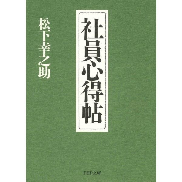 社員心得帖(PHP研究所) [電子書籍]
