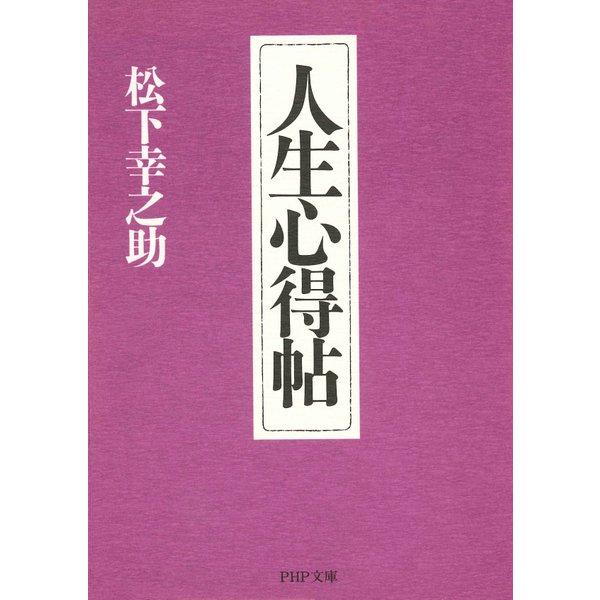 人生心得帖(PHP研究所) [電子書籍]