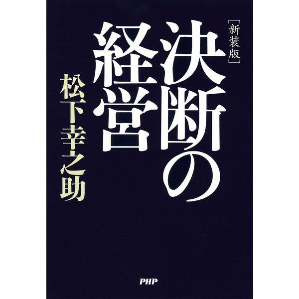 (新装版)決断の経営(PHP研究所) [電子書籍]