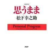 (新装版)思うまま(PHP研究所) [電子書籍]