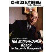 (英文版)経営のコツここなりと気づいた価値は百万両 The Million-Dollar Knack for Successful Management(PHP研究所) [電子書籍]