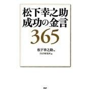 松下幸之助 成功の金言365(PHP研究所) [電子書籍]