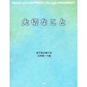 PEACE and HAPPINESS through PROSPERITY 大切なこと(PHP研究所) [電子書籍]