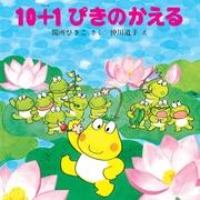 10+1ぴきのかえる(PHP研究所) [電子書籍]