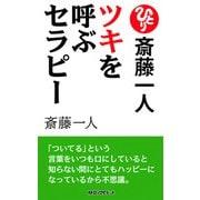 斎藤一人 ツキを呼ぶセラピー(新装版)(KKロングセラーズ)(PHP研究所) [電子書籍]