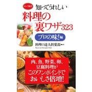 知ってうれしい料理の裏ワザ323 プロの味!編(KKロングセラーズ)(PHP研究所) [電子書籍]