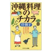 沖縄料理のチカラ 健康になる、長生きする、きれいになる(PHP研究所) [電子書籍]