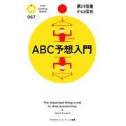ABC予想入門(PHP研究所) [電子書籍]