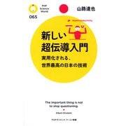 新しい超伝導入門 実用化される、世界最高の日本の技術(PHP研究所) [電子書籍]