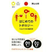 はじめてのトポロジー(PHP研究所) [電子書籍]