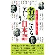 日本人なら知っておきたい! 名著にある美しい日本語(PHP研究所) [電子書籍]