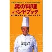 老舗・洋食屋さんのノウハウをイラストで解説! 男の料理ハンドブック ゆで卵からビーフシチューまで(PHP研究所) [電子書籍]