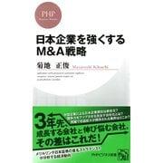 日本企業を強くするM&A戦略(PHP研究所) [電子書籍]
