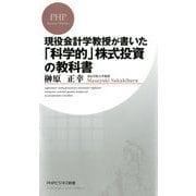 現役会計学教授が書いた「科学的」株式投資の教科書(PHP研究所) [電子書籍]