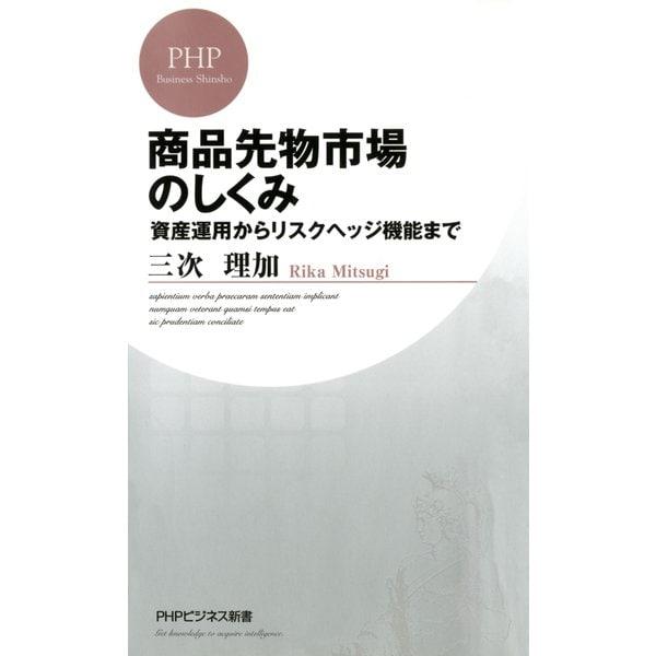 商品先物市場のしくみ(PHP研究所) [電子書籍]