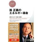 孫 正義のエネルギー革命(PHP研究所) [電子書籍]