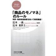 「商品のモノマネ」のルール(PHP研究所) [電子書籍]