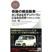 奇跡の軽自動車―ホンダはなぜナンバーワンになれたのか 「N BOX」ヒットの法則(PHP研究所) [電子書籍]