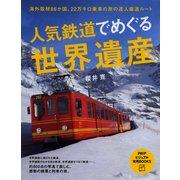 人気鉄道でめぐる世界遺産(PHP研究所) [電子書籍]