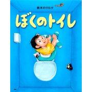 ぼくのトイレ(PHP研究所) [電子書籍]