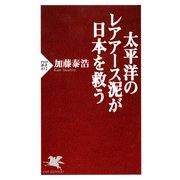 太平洋のレアアース泥が日本を救う(PHP研究所) [電子書籍]