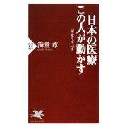 日本の医療 この人が動かす「海堂ラボ」vol.2(PHP研究所) [電子書籍]