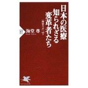 日本の医療 知られざる変革者たち 「海堂ラボ」vol.3(PHP研究所) [電子書籍]