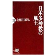 日本多神教の風土(PHP研究所) [電子書籍]