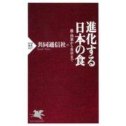 進化する日本の食 農・漁業から食卓まで(PHP研究所) [電子書籍]