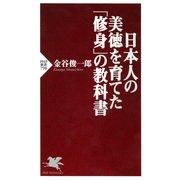 日本人の美徳を育てた「修身」の教科書(PHP研究所) [電子書籍]