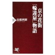 京の花街 「輪違屋」物語(PHP研究所) [電子書籍]