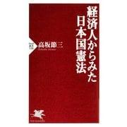 経済人からみた日本国憲法(PHP研究所) [電子書籍]