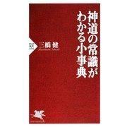 神道の常識がわかる小事典(PHP研究所) [電子書籍]