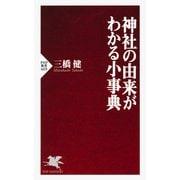 神社の由来がわかる小事典(PHP研究所) [電子書籍]