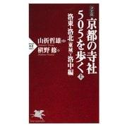 (決定版) 京都の寺社505を歩く<上> 洛東・洛北(東域)・洛中編(PHP研究所) [電子書籍]