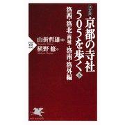 (決定版) 京都の寺社505を歩く<下> 洛西・洛北(西域)・洛南・洛外編(PHP研究所) [電子書籍]