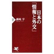 日本の「情報と外交」(PHP研究所) [電子書籍]