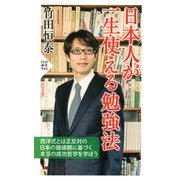 日本人が一生使える勉強法(PHP研究所) [電子書籍]