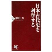 日本古代史を科学する(PHP研究所) [電子書籍]