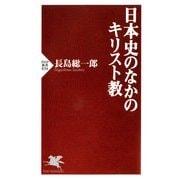 日本史のなかのキリスト教(PHP研究所) [電子書籍]