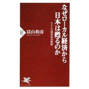 なぜローカル経済から日本は甦るのか GとLの経済成長戦略(PHP研究所) [電子書籍]