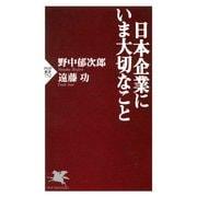 日本企業にいま大切なこと(PHP研究所) [電子書籍]