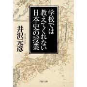 学校では教えてくれない日本史の授業(PHP研究所) [電子書籍]
