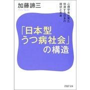「日本型うつ病社会」の構造 心理学者が見た停滞する日本の現状と未来(PHP研究所) [電子書籍]