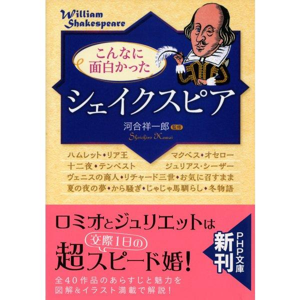 こんなに面白かった「シェイクスピア」(PHP研究所) [電子書籍]