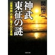 神武東征の謎 「出雲神話」の裏に隠された真相(PHP研究所) [電子書籍]