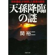 天孫降臨の謎 『日本書紀』が封印した真実の歴史(PHP研究所) [電子書籍]