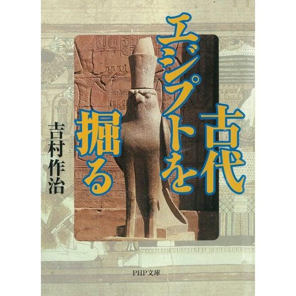 古代エジプトを掘る(PHP研究所) [電子書籍]