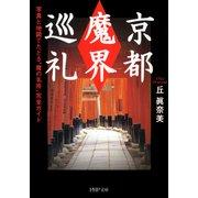 京都「魔界」巡礼 写真と地図でたどる 魔の名所 完全ガイド(PHP研究所) [電子書籍]